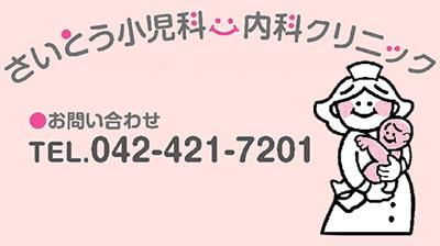 斉藤小児科内科クリニック